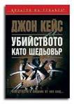 Убийството като шедьовър (ISBN: 9789545856167)