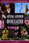Фондация (ISBN: 9789545854316)