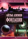 Фондация (ISBN: 9789545854415)