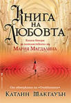Книга на Любовта (ISBN: 9789546550750)
