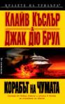 Корабът на чумата (ISBN: 9789546550200)