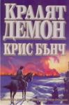 Кралят - демон (ISBN: 9789545856105)