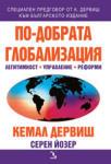 По-добрата глобализация (ISBN: 9789547711464)