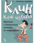 Клин клин избива (ISBN: 9789547710993)