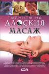 Тайните на даоския масаж (ISBN: 9789546856722)