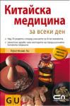 Китайска медицина (ISBN: 9789546857187)