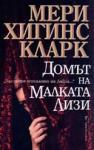 Домът на Малката Лизи (ISBN: 9789545856563)