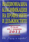 Национална класификация на професиите и длъжностите 2011 (ISBN: 9789546081780)