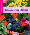 Балконски цветя (ISBN: 9789548657518)