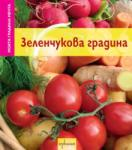 Зеленчукова градина (ISBN: 9789548657549)