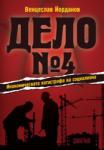 Дело №4 (ISBN: 9789545275005)