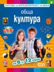 Обща култура (ISBN: 9789546857934)