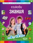 Езикови знания (ISBN: 9789546857927)