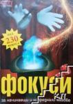 Фокуси за начинаещи и напреднали магове (ISBN: 9789546854124)