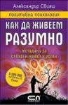 Как да живеем разумно (ISBN: 9789546857866)