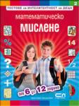 Математическо мислене (ISBN: 9789546857903)