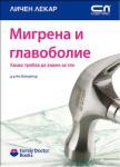 Мигрена и главоболие (ISBN: 9789546855428)