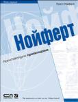 Нойферт. Архитектурно проектиране (ISBN: 9789546857026)