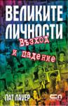 Великите личности (ISBN: 9789546856142)