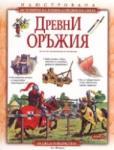 Древни оръжия (ISBN: 9789546856012)