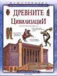 Древните цивилизации (ISBN: 9789546856005)