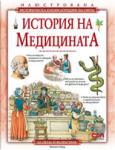 История на медицината (ISBN: 9789546856395)