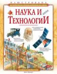Наука и технологии (ISBN: 9789546856319)