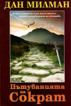 Пътуванията на Сократ (ISBN: 9789549136142)