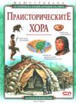 Праисторическите хора (ISBN: 9789546856289)