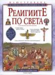 Религиите по света (ISBN: 9789546856401)