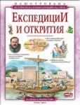 Експедиции и открития (ISBN: 9789546856135)