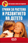 Грижи за растежа и развитието на детето (ISBN: 9789546856333)