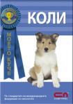 Коли (ISBN: 9789546854629)
