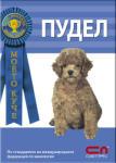 Пудел (ISBN: 9789546855145)