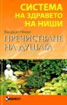 Пречистване на душата (ISBN: 9789549886634)