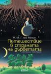 Пътешествие в страната на дърветата (ISBN: 9789545298776)