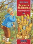 Дядовата ръкавичка и други приказки (ISBN: 9789546600264)