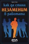 Как да стана незаменим в работата (ISBN: 9789546854896)