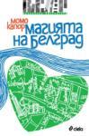Магията на Белград (ISBN: 9789542808329)