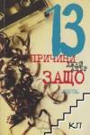 13 причини защо (ISBN: 9789548657686)