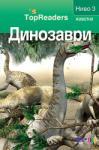 Динозаври (ISBN: 9789546562142)