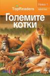 TopReaders: Големите котки (ISBN: 9789546562128)