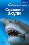 Страшните акули (ISBN: 9789546562135)