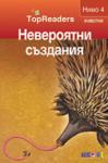 Невероятни създания (ISBN: 9789546562166)