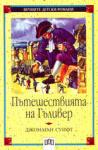Пътешествията на Гъливер (ISBN: 9789546570956)
