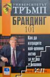 Брандинг 101 (ISBN: 9789547831391)