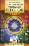Как да си направим индивидуален хороскоп + CD (ISBN: 9789546856326)