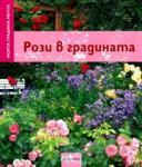 Моята градина мечта: Рози в градината (ISBN: 9789548657556)