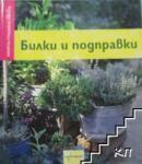 Билки и подправки (ISBN: 9789548657501)