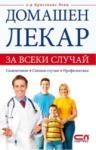 Домашен лекар (ISBN: 9789546859396)